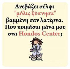 Φωτογραφία του Frixos ToAtomo. All Quotes, Best Quotes, Life In Greek, Funny Greek Quotes, Laughing Therapy, Funny Jokes, Hilarious, Just Kidding, Just For Laughs