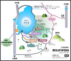 鯉魚潭步道地圖 Station Map, Mountain Trails, National Forest, Taiwan, Nature, Naturaleza, Off Grid, Natural, Mother Nature