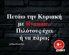 Funny Status Quotes, Funny Greek Quotes, Funny Statuses, Funny Memes, Jokes, Funny Pictures, Funny Pics, Funny Stuff, Lol