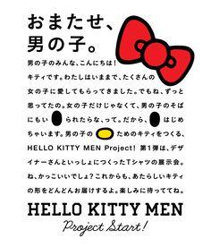 HELLO KITTY MEN Project Start! | ニュース・イベント | サンリオ