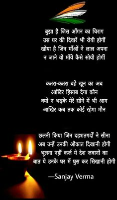 #Rubyyadav Hindi Shayari Gulzar, Hindi Shayari Love, Touching Words, Heart Touching Shayari, Quotations, Qoutes, Life Quotes, Soldier Poem, Indian Flag Photos