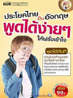 ประโยคไทยเป็นอังกฤษพูดได้ง่ายๆ ให้ฝรั่งเข้าใจ พูดได้ทันที...http://www.plazacomplex.com/shopview.asp?ccode=P-ENG-59  รวบรวมสำนวนและประโยคภาษาไทย ที่ใช้พูดในชีวิตประจำวันมาแปลเป็นภาษาอังกฤษ เพื่อให้คนไทยนำไปสื่อสารกับชาวต่างชาติได้อย่างง่ายดาย