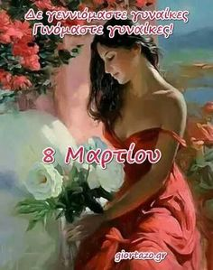 Good Evening Wishes, Ladies Day, Movie Posters, Movies, Women, Art, Good Night Blessings, Films, Art Background