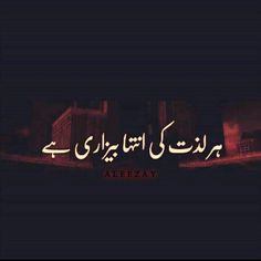 Short Words, Deep Words, Urdu Words, Artist Quotes, Life Rules, Special Quotes, Urdu Quotes, Urdu Poetry, Deep Thoughts
