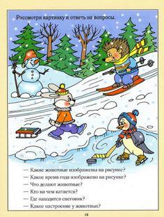 Одноклассники Russian Language Lessons, Russian Lessons, Russian Language Learning, Learn Russian, Educational Activities For Kids, Kindergarten Math, Drawing For Kids, Learn To Read, Kids Education