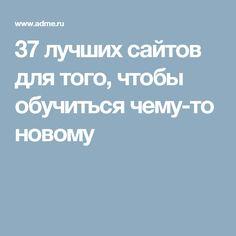 37лучших сайтов для того, чтобы обучиться чему-то новому