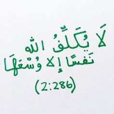 """This right here is a promise that if something is in your life (good or bad) you can handle it. While some things may overwhelm us every single thing that comes our way was Divinely picked for us. This is not my promise. It is the promise of Allah SWT. """"Allah does not burden a soul beyond that it can bear."""""""