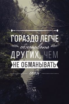 quote | russian | цитата Much easier to deceive others than not deceive ourselves