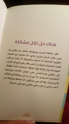 كتاب توكيدات لويز هاي