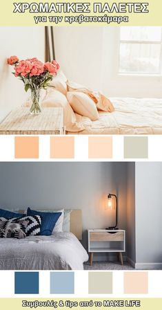 Συνδυασμοί Χρωμάτων για την Κρεβατοκάμαρα Tips & Tricks, Color Combinations, Diy And Crafts, Couch, Colours, Furniture, Home Decor, Bedroom Ideas, Greek