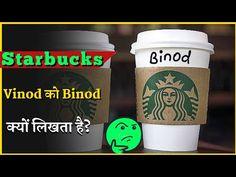 Hot Coffee, Coffee Cups, Rainbow Centerpiece, Conspiracy Theories, Starbucks, Bb, Names, Future, Coffee Mugs