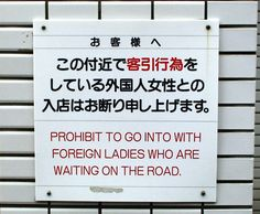 Japlish Friday - foriegn ladies who wait in the road Translation Fail, Learn English, 6 Years, Fails, Waiting, Friday, Japanese, Teaching, Times