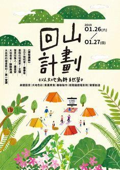 Ada Kang on Behance Kids Graphic Design, Graphic Design Branding, Graphic Design Posters, Graphic Design Illustration, Garden Illustration, Magazine Illustration, Dm Poster, Poster Fonts, Book Cover Design