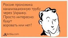 Аткрытка №350545: Россия проложила  канализационную трубу  через Украину.  Просто интересно:  будут  воровать или нет? - atkritka.com