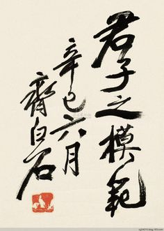 Chinese Calligraphy, Brush Strokes, Artist, Painting, Character, King, Colour, Color, Artists