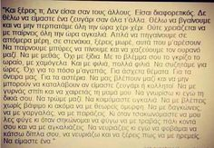 Να  το ξέρεις... Greek quotes Have to say BREATHTAKING ! Great Words, Wise Words, Nature Quotes, Me Quotes, Simple Sayings, Live Laugh Love, Greek Quotes, English Quotes, Word Porn