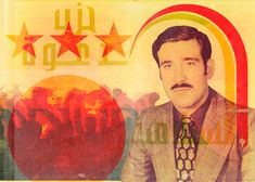 Who is Nouri al-Maliki? | Losing Iraq | FRONTLINE | PBS