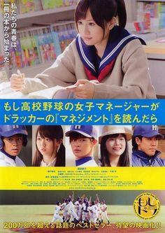 もし高校野球の女子マネージャーがドラッカーの『マネジメント』を読んだら  劇場公開日2011年6月4日