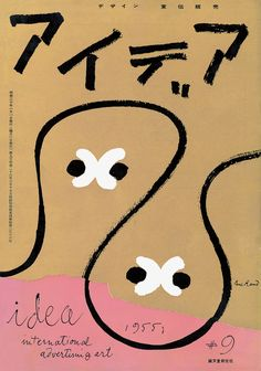 Idea No. 009, 1955. Cover by Paul Rand.
