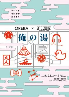 俺の湯: ORENOYU (My bathhouse) :Japanese exhibition poster: by ORERA