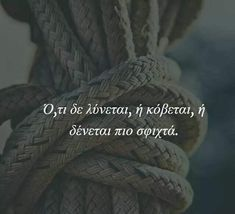My Life Quotes, Wise Quotes, Movie Quotes, French Quotes, Greek Quotes, Images And Words, My Philosophy, Greek Words, Perfection Quotes