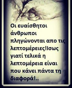 Akrivos etsi eine Unique Quotes, Smart Quotes, Clever Quotes, Wise Quotes, Meaningful Quotes, Amazing Quotes, Inspirational Quotes, Quotes About God, Quotes To Live By