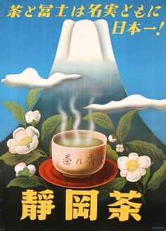 •Japanese Tea Poster 1940s ~Repinned Via Pamela Stewart  http://www.liveauctioneers.com/item/4344190#.UIaem1S_ifY.pinterest