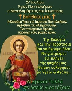 Name Day, Facebook Humor, Orthodox Icons, Christian Faith, Wise Words, Prayers, Greek, Self, Names