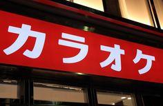 Karaoke   Leisure   Japan Hoppers - Japan Travel Guide
