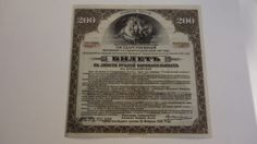 Banknote: Russia 200 Rubles 1917 Bond In (Axf-Xf) American Bank Note Company