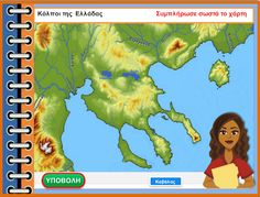 Της Πέμπτης τα ... καμώματα!: Κόλποι της Ελλάδας - Μπορείς να τους βρεις