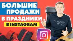 Продажи в Instagram в Праздники – Как Увеличить продажи через Инстаграм в праздники V Instagram