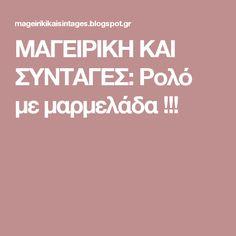 ΜΑΓΕΙΡΙΚΗ ΚΑΙ ΣΥΝΤΑΓΕΣ: Ρολό με μαρμελάδα !!!