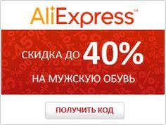 Скидка на мужскую обувь 40% http://alipromo.com/redirect/cpa/o/o0fmpvr8mkaasvgc0tksk5zetf8421cl/?material=coupon_53&to=http:%2F%2Fru.aliexpress.com%2Fpremium%2Fcategory%2F202001769.html%3Fsite%3Drus%26g%3Dy%26SortType%3Dtotal_tranpro_desc%26tag%3D%26shipCountry%3DRU%26needQuery%3Dn%26isOnSale%3Dyes
