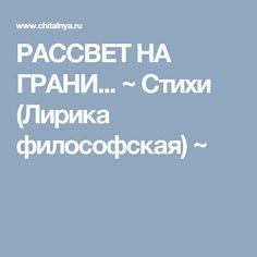 РАССВЕТ НА ГРАНИ... ~ Стихи (Лирика философская) ~