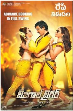 Bengal Tiger (2015) Hindi Dubbed Full Movie Download