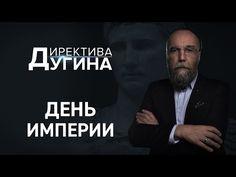 Директива Дугина: День империи - YouTube