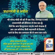 Ringveda Mantra 5 Sukta It is clear that even after death of the patient, the full God gives years of age today this miracle can be done with the blessings given by Rampal Ji. Believe In God Quotes, Quotes About God, Gita Quotes, Thursday Motivation, God Pictures, Friday Feeling, Cancer Cure, Spiritual Quotes, Trust God