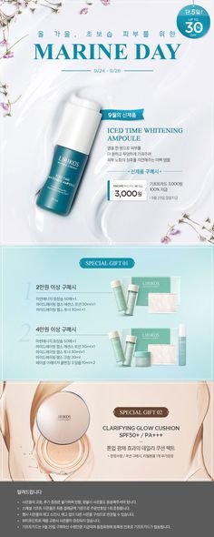 2배 더 달콤해지는 발렌타인데이 – 아모레퍼시픽 쇼핑몰 Web Design, Email Design, Page Design, Cosmetic Web, Cosmetic Design, Ad Layout, Brochure Layout, Beauty Web, Event Banner