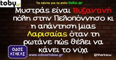 Funny Greek Quotes, Funny Quotes, True Quotes, Best Quotes, Stupid Funny Memes, Funny Stuff, Cheer Up, True Words, Just In Case