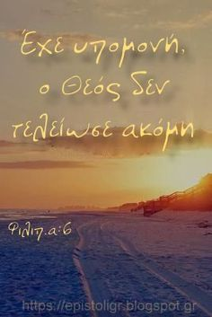 επιστολή: Ευτυχώς... Big Words, Thank You God, Greek Quotes, Good Vibes, Christian Quotes, Picture Quotes, Jesus Christ, Positive Quotes, Me Quotes