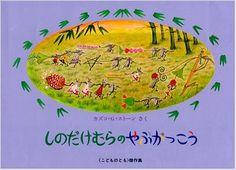しのだけむらのやぶがっこう―やなぎむらのおはなし (こどものとも傑作集) | カズコ・G・ストーン | 本-通販 | Amazon.co.jp