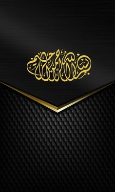 Black and gold Phone Wallpaper Design, 4 Wallpaper, Islamic Wallpaper, Iphone Background Wallpaper, Cellphone Wallpaper, Pattern Wallpaper, Arabic Calligraphy Art, Beautiful Calligraphy, Arabic Art