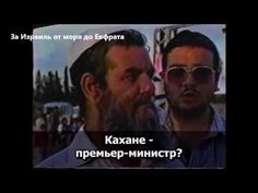 №2 Меир Кахане о арабах Израиля