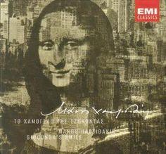 To Hamogelo Tis Tzokodas Anniversary Edition) Manos Hadjidakis Jeff Buckley, Greek Music, Old Song, Greatest Songs, Happy Moments, 50th Anniversary, My Music, All About Time, Mona Lisa