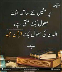 Allah Quotes, Quran Quotes, Wisdom Quotes, True Quotes, Islamic Love Quotes, Islamic Inspirational Quotes, Muslim Quotes, Deep Words, True Words