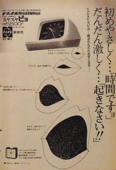ナショナル 電子目覚時計 スヤスヤピヨ 新発売 広告 1970年 https://timetogetone.myshopify.com/