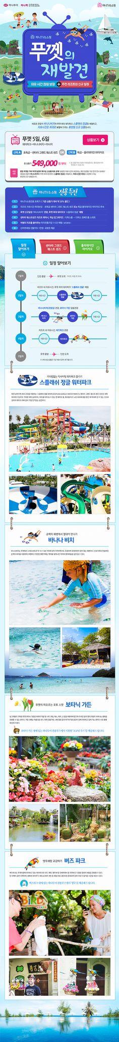 [기획전] 하나TV쇼핑 푸껫의 재발견 여행 기획전 : 네이버 블로그