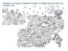 sofiaadamoubooks Toddler Activities, School, Blog, Celebration, Cards, Greek, Blogging, Maps, Playing Cards