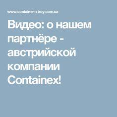 Видео: о нашем партнёре - австрийской компании Containex!
